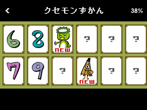 http://a3.mzstatic.com/jp/r30/Purple1/v4/f0/23/9b/f0239bba-67a8-aecb-e76f-8dc390b779ef/screen480x480.jpeg