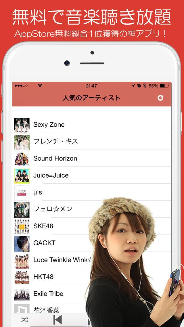Music Stream 無料で音楽聴き放題のフルmp3プレーヤーアプリのおすすめ画像1