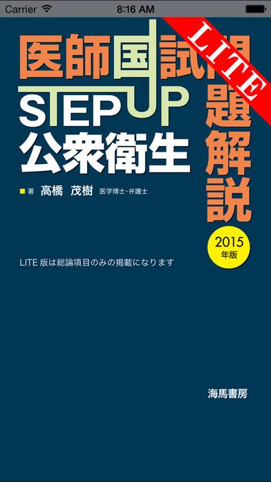 STEP UP公衆衛生2015 Liteのおすすめ画像1