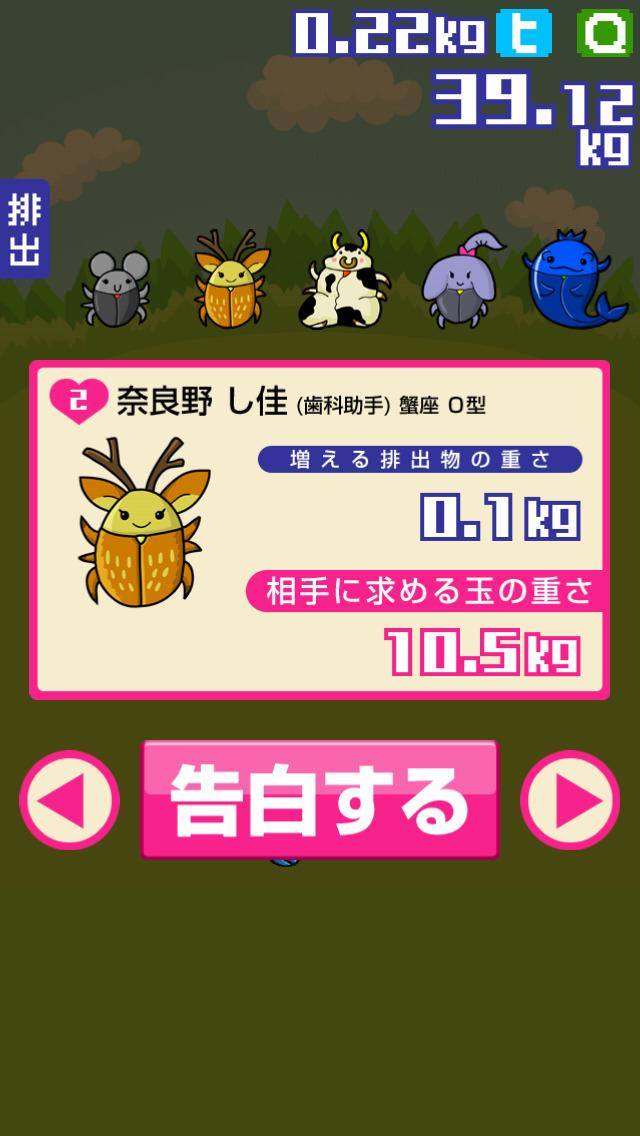 ころがせ!ケプリくん screenshot1