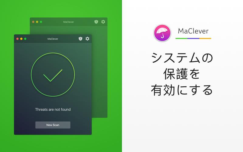 2017年6月24日Macアプリセール マルウェア・クリーナーアプリ「MaClever」が値下げ!