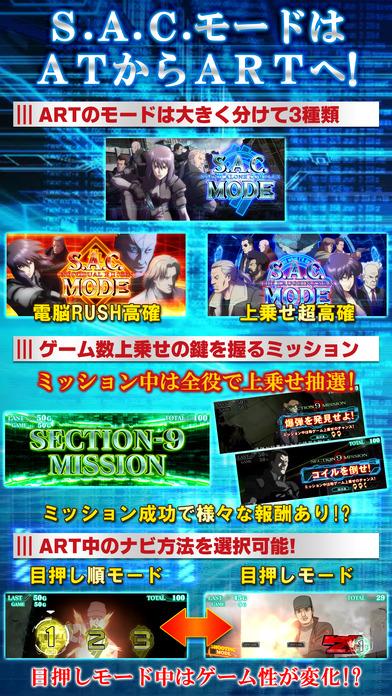パチスロ攻殻機動隊S.A.C. 2nd GIG【777NEXT】のスクリーンショット3