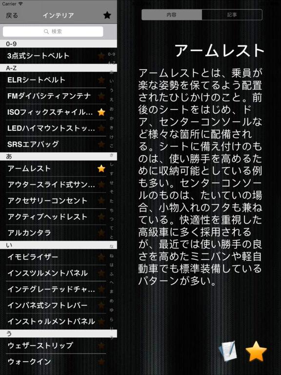 http://a3.mzstatic.com/jp/r30/Purple111/v4/20/32/9e/20329ea0-9ec8-ee74-72b5-f66e4a48470b/sc1024x768.jpeg