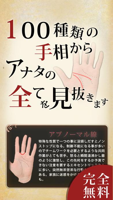 魔法の手相診断