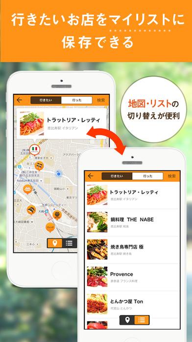 Retty - グルメな人の実名口コミから、人気のお店を簡単検索 Screenshot