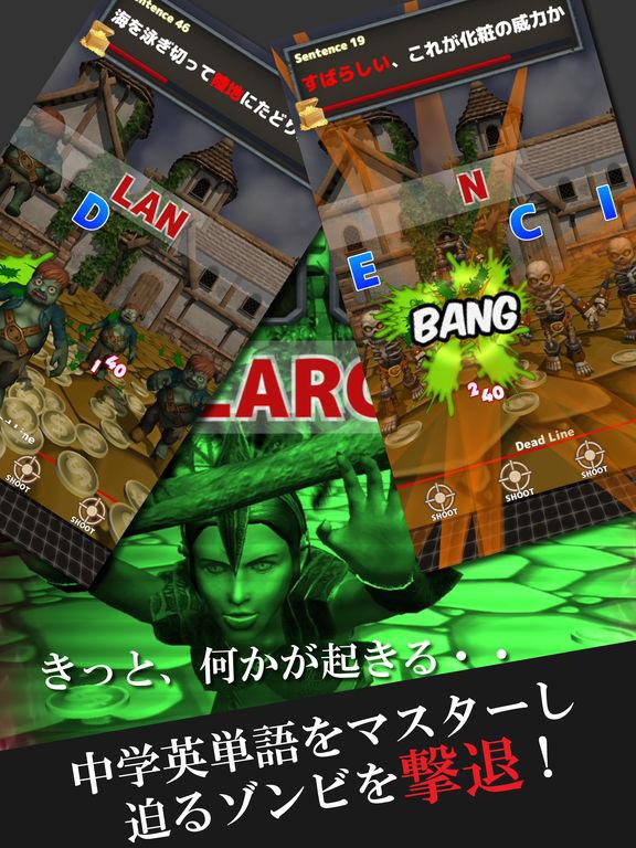 ゾンビ単 -英単語の学習ゲーム-中学英語編- Screenshot