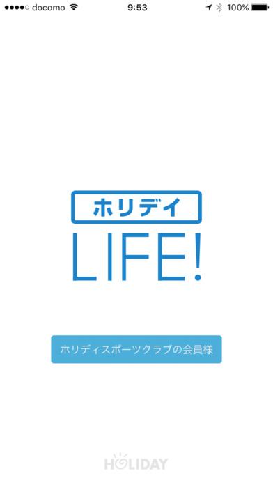ホリデイ スポーツ クラブ アプリ