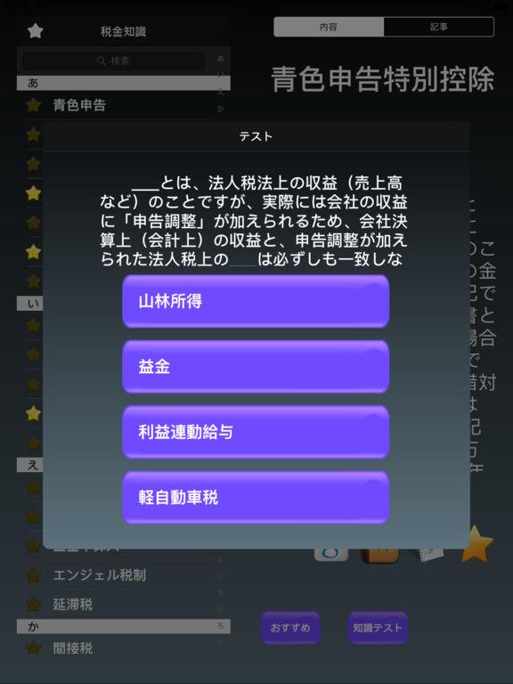http://a3.mzstatic.com/jp/r30/Purple111/v4/7a/4e/fa/7a4efac7-d8d8-5cd3-7633-e7f1c25a4041/sc1024x768.jpeg