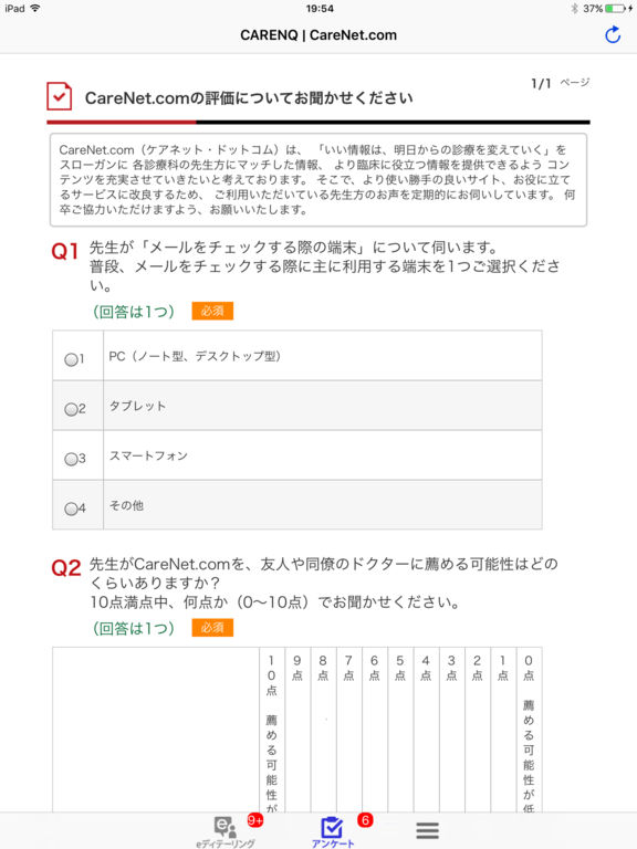 http://a3.mzstatic.com/jp/r30/Purple111/v4/8e/32/ef/8e32ef18-de99-576f-0a84-5a35254bd502/sc1024x768.jpeg