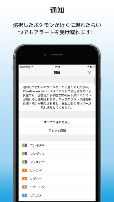 Pokémon Go 専用 PokeTra... screenshot1