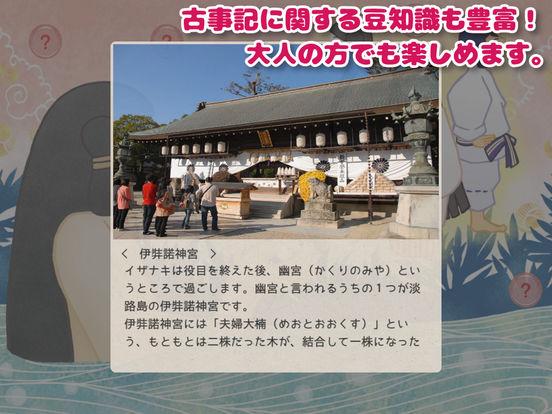 読み聞かせ古事記 Screenshot