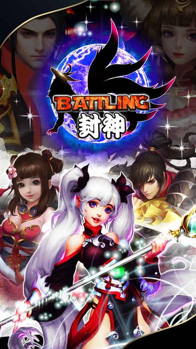 Battling封神