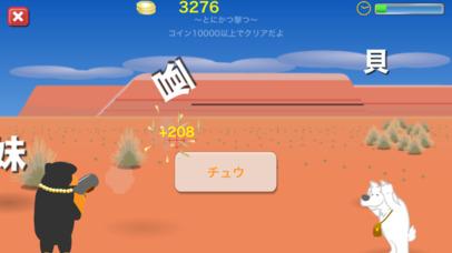 ストレス解消型学習ゲーム 漢字はイヤッ!のおすすめ画像3