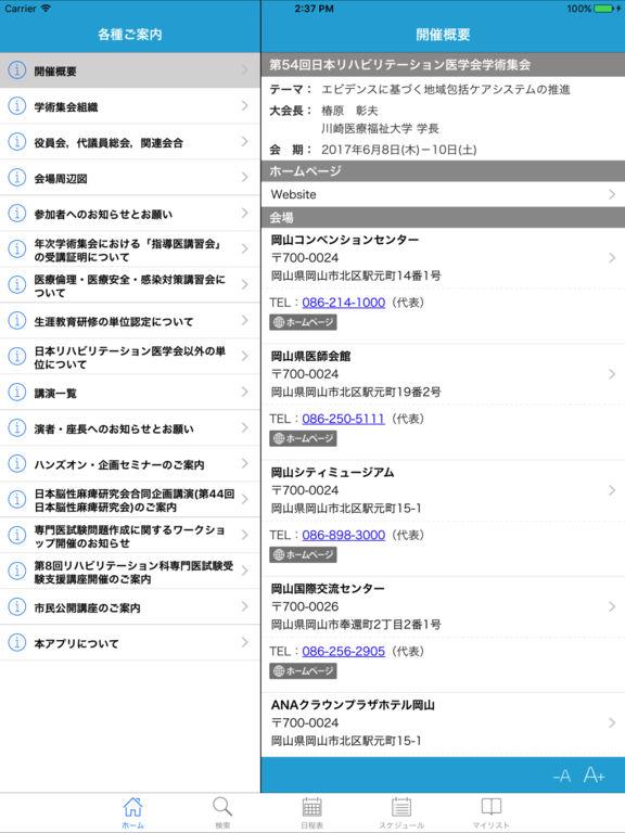 http://a3.mzstatic.com/jp/r30/Purple117/v4/01/8f/bf/018fbf5f-b5f4-f049-2503-2f8733cd8b92/sc1024x768.jpeg