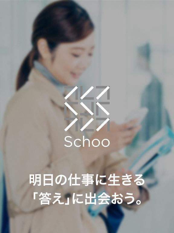 Schoo - 生放送コミュニケーション型の動画学習アプリ Screenshot