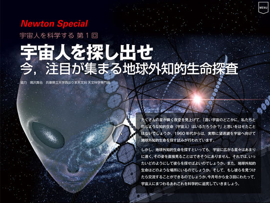 Newton International Edition Screenshot
