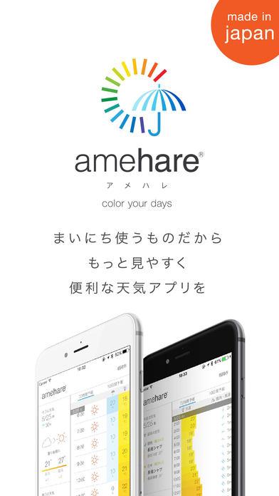 amehare〈アメハレ〉 - 使いやすさとデザインにこだわった天気予報アプリ - Screenshot