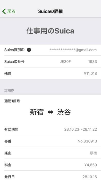 Suica Screenshot