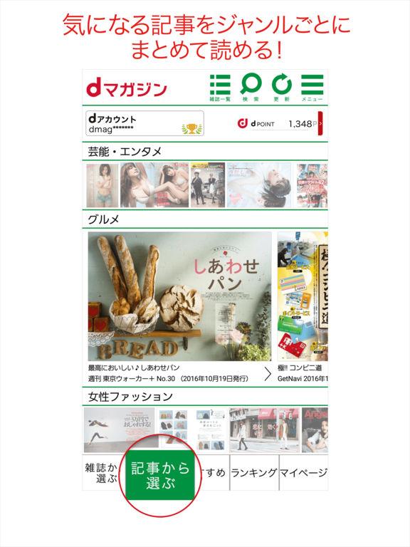 dマガジン Screenshot