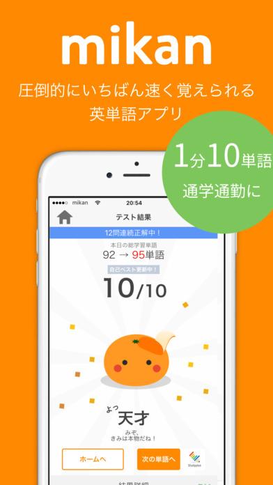 mikan でる単上級 screenshot1