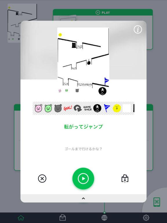 Springin' - Create, Share, and Play - Screenshot