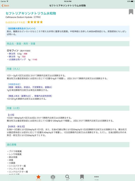 http://a3.mzstatic.com/jp/r30/Purple122/v4/d6/f2/e2/d6f2e299-f81c-d5ec-780e-2ef18e417459/sc1024x768.jpeg