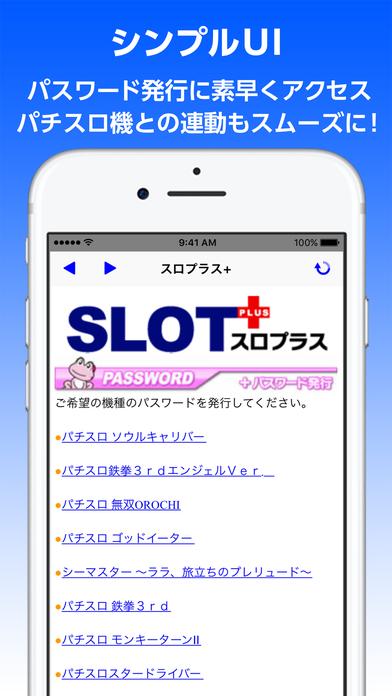 スロプラス+ screenshot1