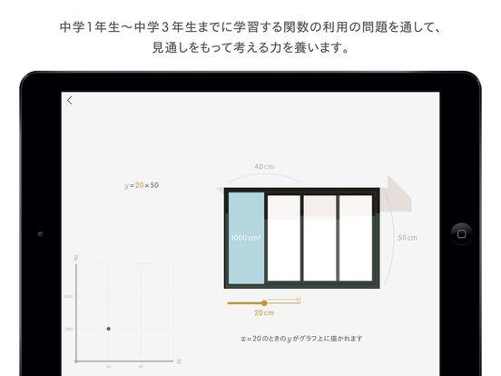 関数サプリ Screenshot