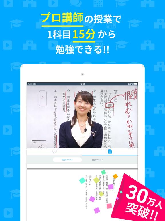 アオイゼミ - 動画で勉強!中学高校の勉強アプリ Screenshot