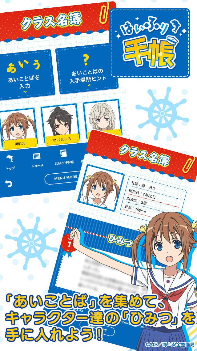 「はいふり」公式アプリ screenshot1