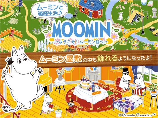 ムーミン 〜ようこそ!ムーミン谷へ〜 Screenshot
