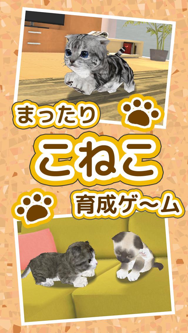 まったり こねこ育成ゲーム - のんびり癒しのネコ放置系成長シミュレーションアプリ1