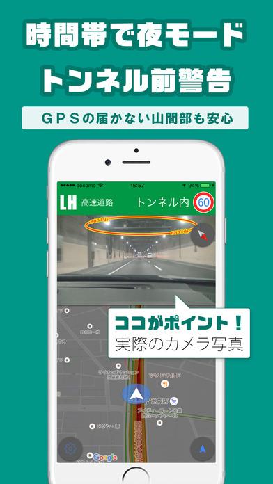 オービスガイド - 新型オービス ネズミ捕... screenshot1