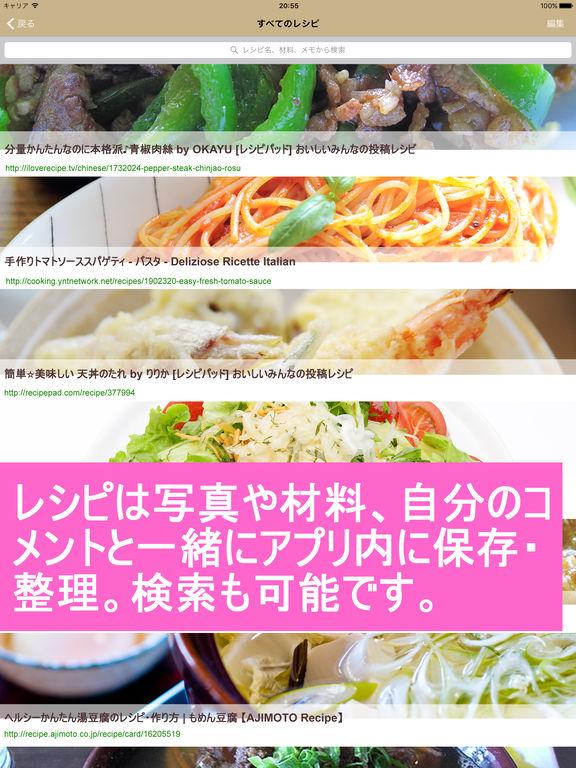 レシピブックマーク , お気に入りのお料理レシピにメモや材料を記録して