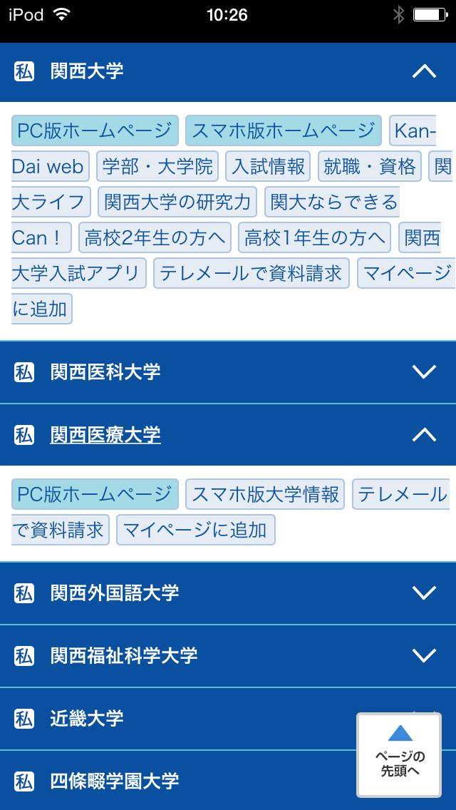 大学ホームページINDEXのおすすめ画像2