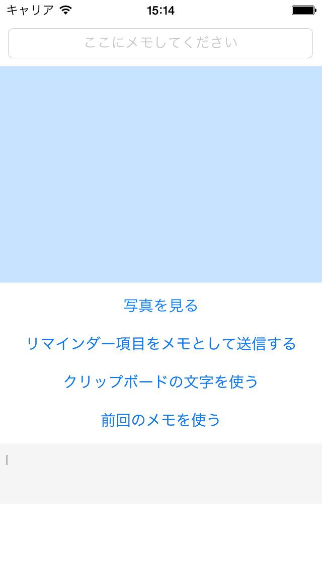 2015年10月14日iPhone/iPadアプリセール テキスト読み上げアプリ「ReadToMe」が無料!