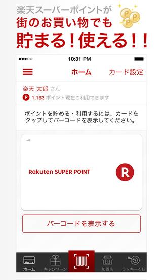 Rポイントカード4