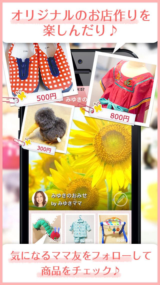 子育てママのフリマアプリ -ママモールのおすすめ画像3