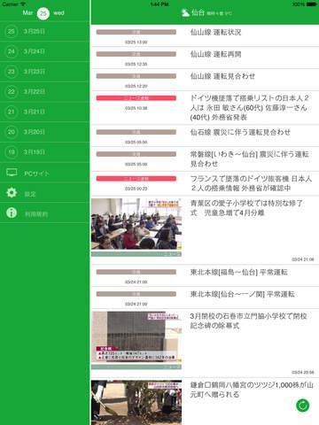 http://a3.mzstatic.com/jp/r30/Purple5/v4/0a/b5/13/0ab513ac-98c2-da48-dca8-a54a48154f44/screen480x480.jpeg