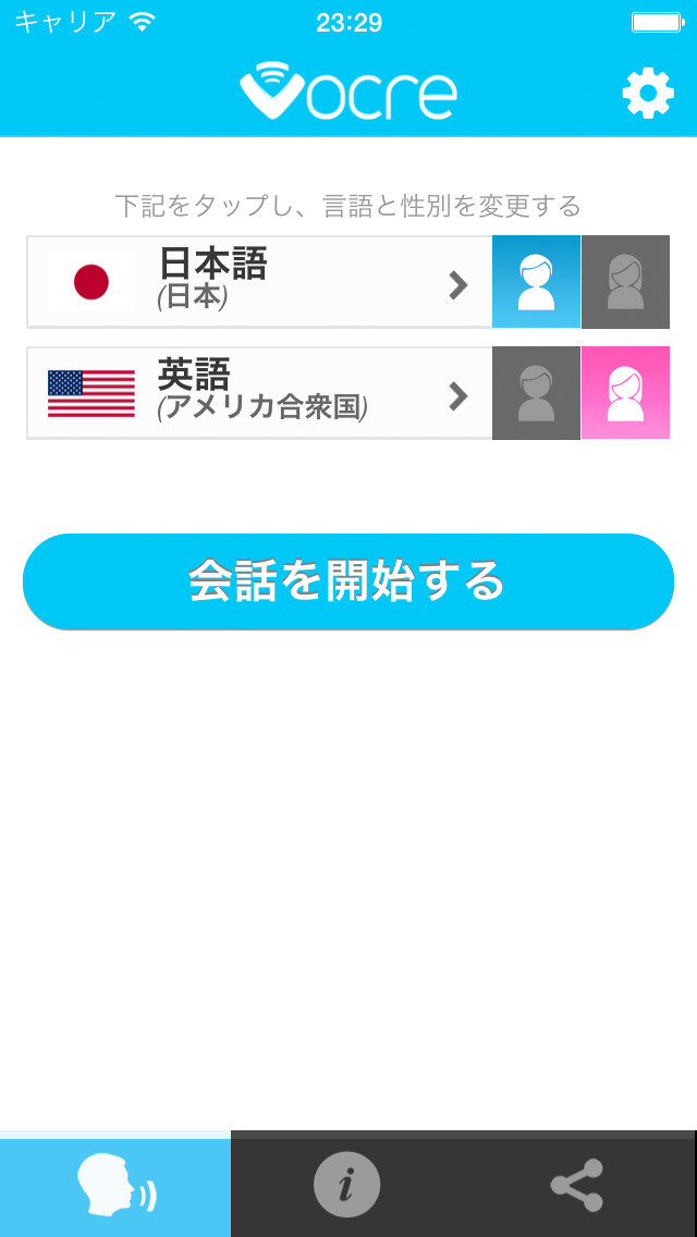 2014年2月15日iPhone/iPadアプリセール 分析サポートツール「Xtruct」が無料!