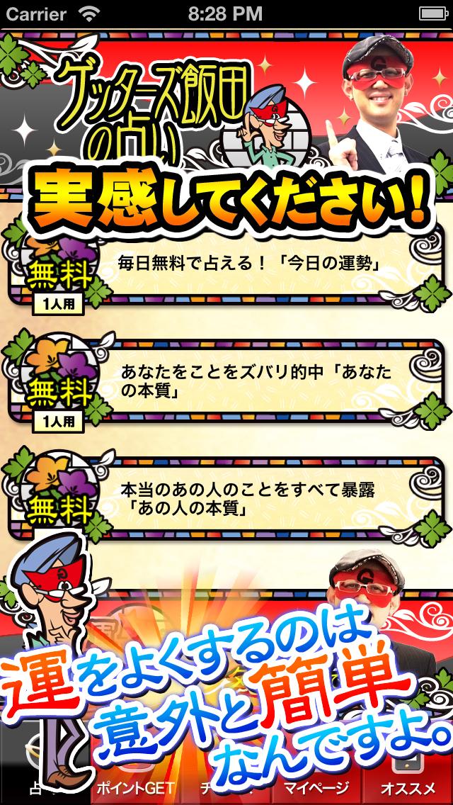 ゲッターズ飯田 アプリ
