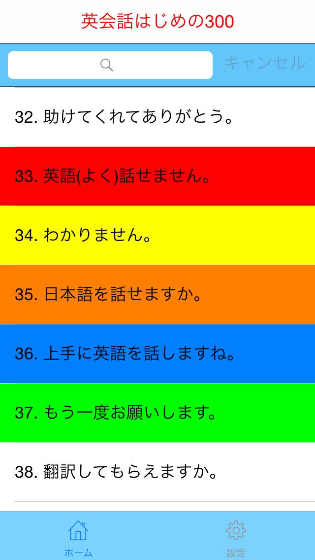 2015年3月15日iPhone/iPadアプリセール 通訳になる翻訳アプリ「翻訳者」が無料!