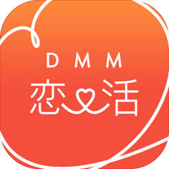 DMM恋活-婚活、真面目な出会いのための恋人探しアプリ!