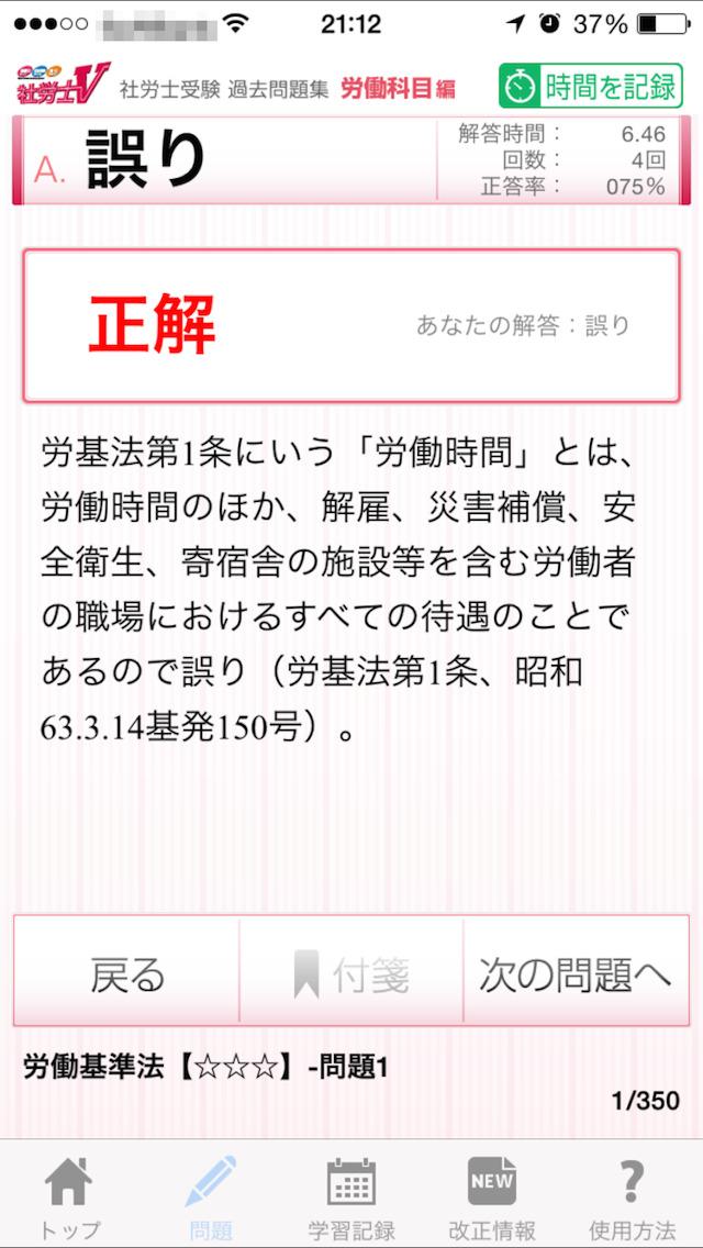 社労士試験過去問題集 労働科目編(H27)のおすすめ画像4