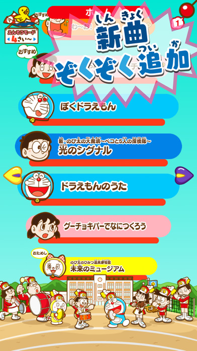 「ドラえもん おやこでリズムパッド」 子供向けの音楽ゲームアプリ無料 Screenshot