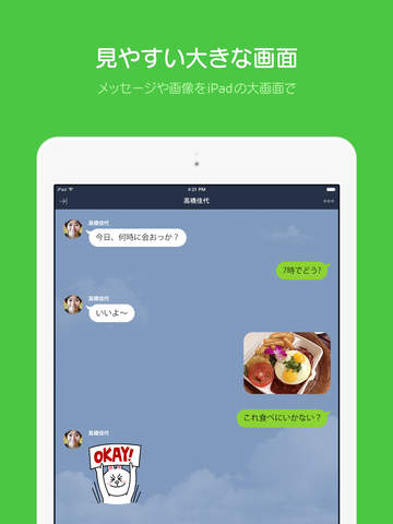 LINE for iPadのおすすめ画像1