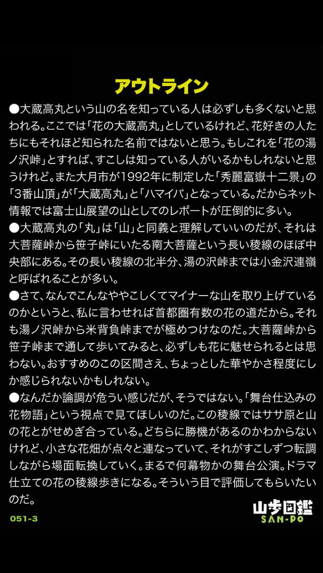 伊藤幸司の山歩図鑑のおすすめ画像3