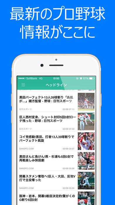 プロ野球の最新情報・試合結果など~速報!野球ニュースのおすすめ画像1