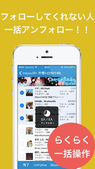 フォロー管理 for Twitter(フォロー整理 チェックアプリ) Screenshot