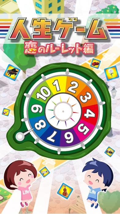 人生ゲーム 恋のルーレット編 screenshot1